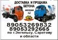 "ОАО ""Альянс-бетон"""