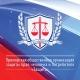 """Приморская общественная организация защиты прав человека и потребителя """"Защита"""""""